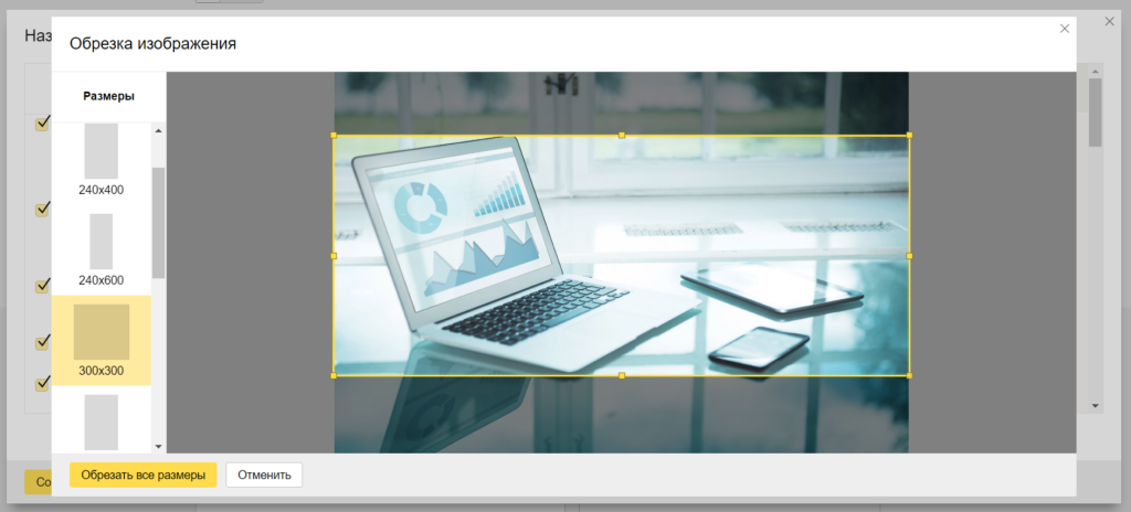 Новые форматы графических объявлений Яндекс Директ