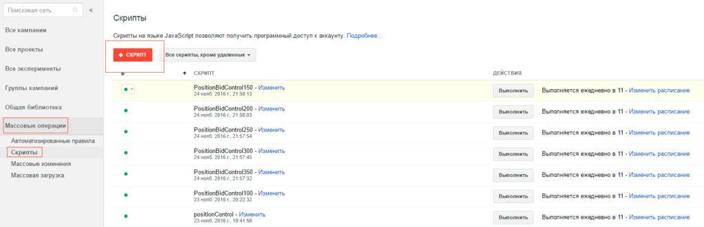 Вариант управления ставками Google AdWords