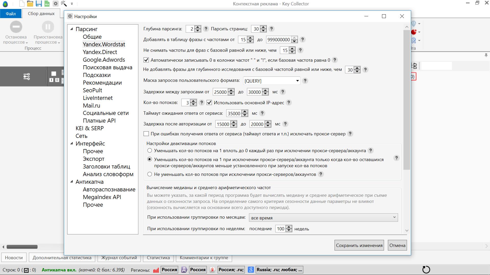 Почему в key collector яндекс директ не работает с прокси баннерная интернет-реклама