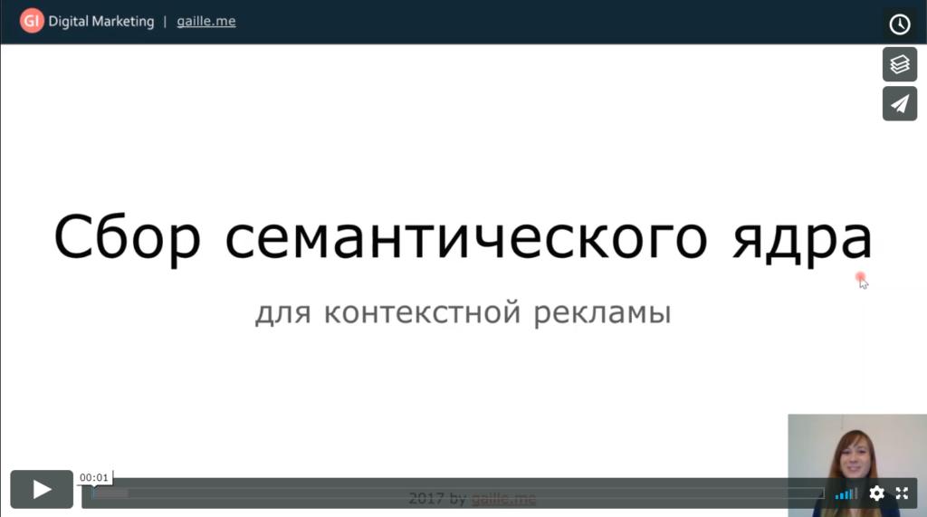 Скриншот видеоурока по настройке контекстной рекламы
