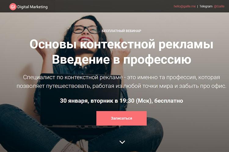 Обучающий курс по настройке контекстной рекламы
