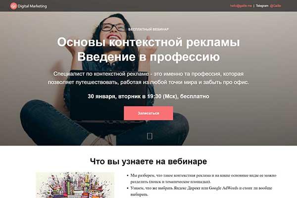 Лендинг Бесплатный вебинар - Теория контекстной рекламы
