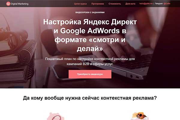 Лендинг Настройка Яндекс Директ и Google AdWords в формате смотри и делай