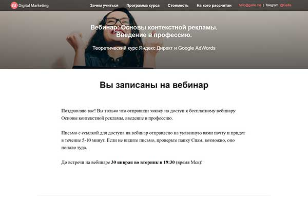 Лендинг Спасибо, что записались на бесплатный вебинар по контекстной рекламе