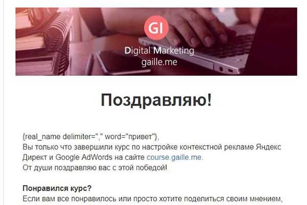 Серия писем Онлайн-школа контекстной рекламы