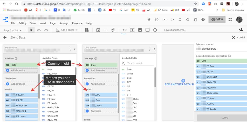 Особенности работы с несколькими источниками данных в Google Data Studio