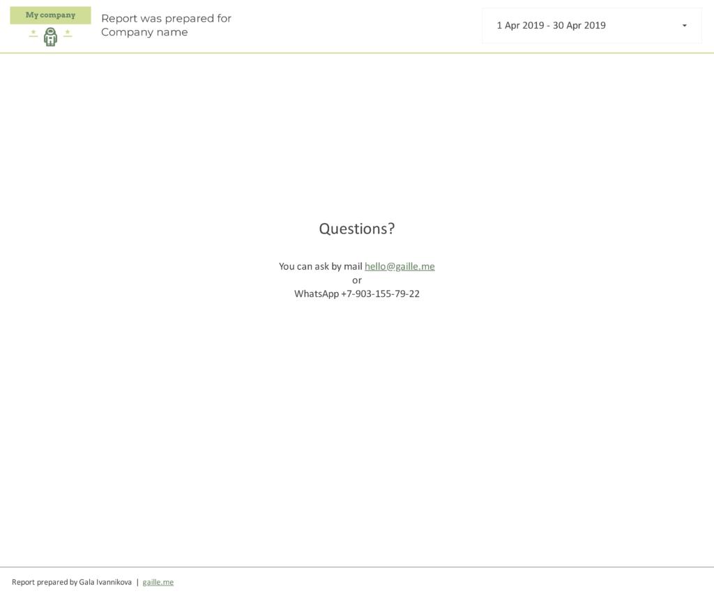 Google Data Studio Вопросы