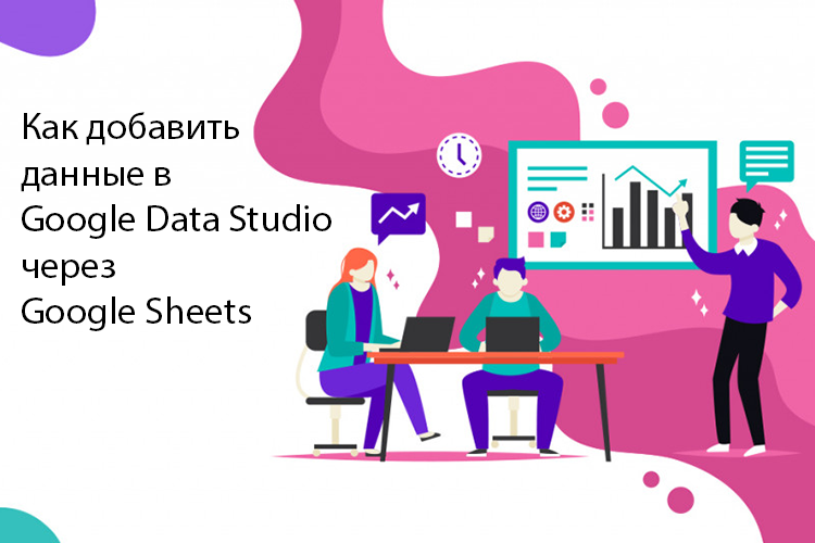 Автоматически-передавать-данные-из-рекламных-систем-в-Google-Data-Studio